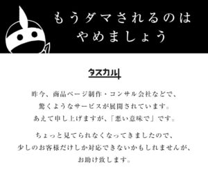 楽天商品ページ制作会社